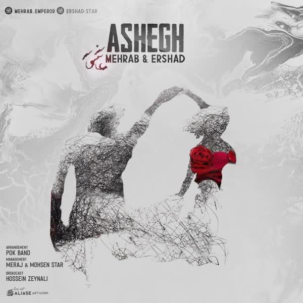 489 MehrabErshad Ashegh آهنگ عاشق از مهراب و ارشاد