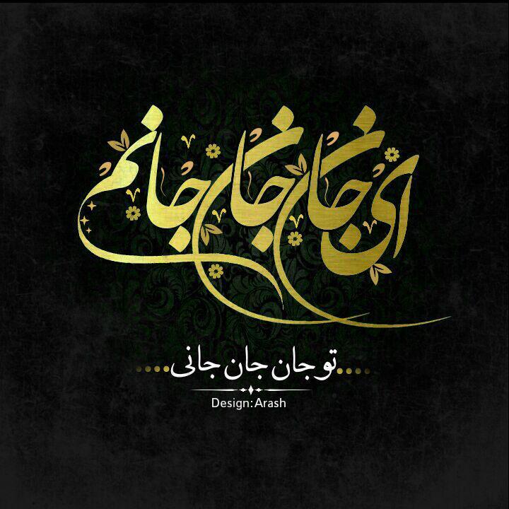 آهنگ جان جان از احمد مصطفی یف
