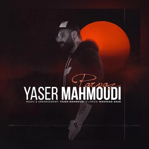 آهنگ پرواز از یاسر محمودی