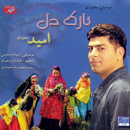 آهنگ های بلال از امید محمودی