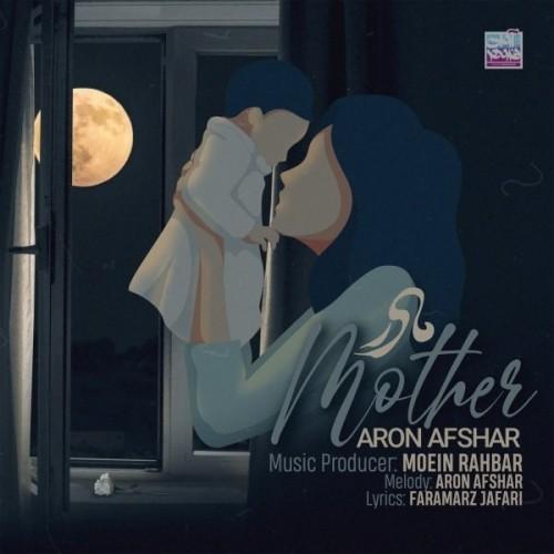 آهنگ مادر از آرون افشار